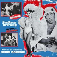 MIMIS PLESSAS / MUSIC FROM CINEMA VOL. 3 - UNRELEASED SOUNDTRACK RECORDINGS 1960-1966 (LP)