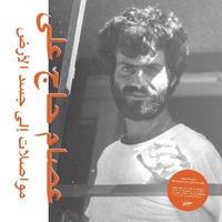 ISSAM HAJALI / MOUASALAT ILA JACAD EL ARD (LP) DLコード付