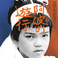 阿波の遊行 (2CD) 国内盤
