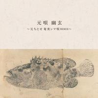 """元ちとせ - 元唄 幽玄 ~元ちとせ奄美シマ唄REMIX~(12"""")"""