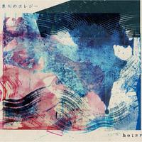 hotaru / 長良川のエレジー (CD)