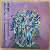 筒井響子 Kyoko Tsutsui / エイ! ey! (CD)