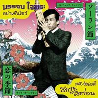 A:Banchop Chaiphra / Ya Doen Show (ソーラン節) /B:Samai Onwong Sakura La Kon(恋の季節)(7inch)