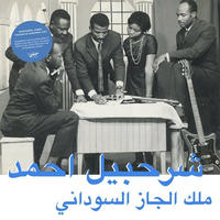 SHARHABIL AHMED / THE KING OF SUDANESE JAZZ (LP)