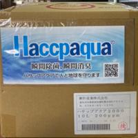 【衛生用品】ハサップアクア2000 (200ppm)/10L ※送料無料(本島以外は通常の半額)