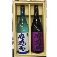 【ギフト用】赤兎馬限定セット(箱付) 紫&ブルー 1800ml 濵田酒造