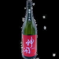 【日本酒】神開 純米原酒 激辛口 2019 1800ml 藤木酒造