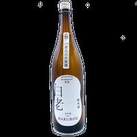 【日本酒】白老 自然栽培米 純米酒 一度火入れ  1800ml 澤田酒造