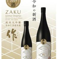 【日本酒】作   新酒2019 純米大吟醸 720ml  清水清三郎商店