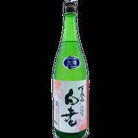 【日本酒】白老 百二拾二號    限定純米酒 1800ml 澤田酒造