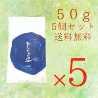 【送料無料】ひんぎゃの塩 50g 5個セット ※メール便にて配送