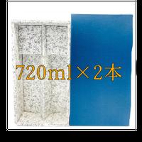 【ギフト用BOX720ml:2本用】※デザインは指定できかねます。