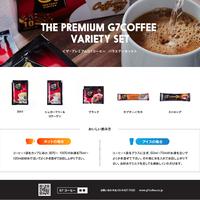 G7コーヒーギフトセット(送料込み)