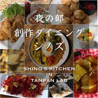 TANPANLAB 食のイベント 創作ダイニング シノズ【 夜の部 】