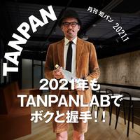 TANPAN LAB 会員限定 新年会 & 今年最初のセミナー視聴