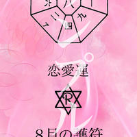 【28日20時販売開始】九星千枚護符:恋愛運