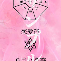 【完売】九星千枚護符:恋愛運