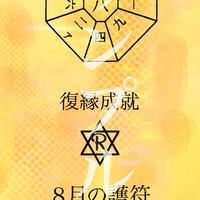 【28日販売開始】九星千枚護符:復縁成就の護符