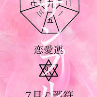 【24日20時販売開始】九星千枚護符:恋愛運