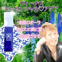 【3カ月毎2本・定期便】ヴィーナスエッセンシャルアクア(化粧水)