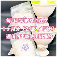 【1ヶ月分定期購入】龍神バスソルト