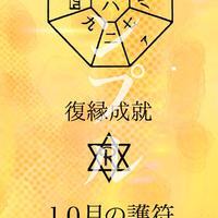 【〇日〇時販売開始】九星千枚護符:復縁成就の護符