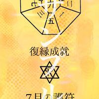 【24日20時販売開始】九星千枚護符:復縁成就の護符