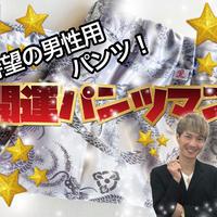 【完売】開運パンツマン(単品1枚)  メンズ
