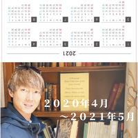 2020年4月~2021年5月開運カレンダー