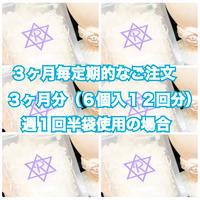 【3ヶ月分定期購入】龍神バスソルト