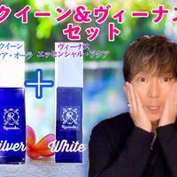 【3カ月毎合計3本・定期便】美容液1&化粧水2セット・クイーンアクアオーラ美容液 1本 ・ヴィーナス・エッセンシャルアクア 2本