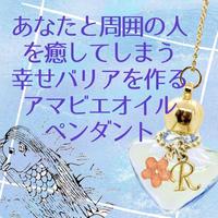 【完売】幸福の幸せバリアに守られるアマビエ、アンチウイルスオイル ペンダント