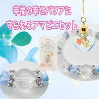 【完売】アマビエセット幸福の幸せバリアに守られるブレス&オイルペンダント&アマビエ護符