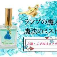 【残1・限定販売】ランプの魔人の魔法のミスト