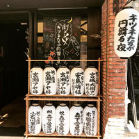 『キツネたちが円舞る夜』名入れ提灯 4月公演