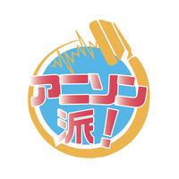 """「クリエイタートークセッション""""アニソン派!vol.2.5""""」"""