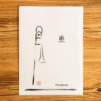 楽-『トロンボーン』クリアファイル|音楽雑貨