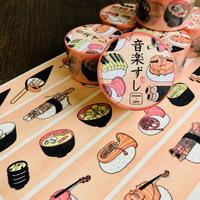 音楽寿司マスキングテープ|音楽雑貨
