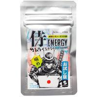 【お試し版】侍ENERGY(15粒)【code:SMENS-002-N】