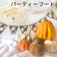 cheerful party パーティーフード