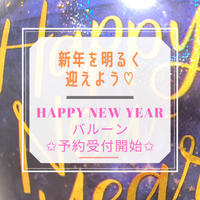 HAPPY NEW YEARバルーン 3本セット
