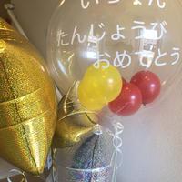 ぷかぷか浮く🎈文字入りバルーン【オーダーメイド】  3本セット