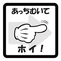 【SMILE PRODUCT】あっちむいてホイ!  シール
