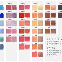 色見表と描写例(販売商品ではございません)※実際の色見に近づけています。