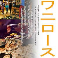 ワニ肉 ロース(タイ産)~大きさお任せ!!~(約1kg) #暁