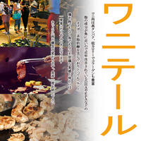 ワニ肉 テール(タイ産)~大きさお任せ!!~(約1kg) #暁