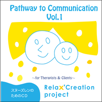 【CD】Pathway to Communication Vol.1 ~for Therapists & Clients~