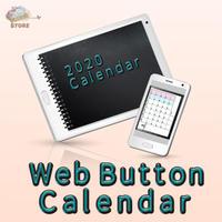 【WebButton Calendar 2020】デジタルカレンダー
