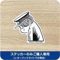 水木しげる コレクション ステッカー 墓場の鬼太郎 [ステッカーのみご購入専用]