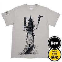 〔予約販売2021年6月下旬〜7月上旬発送予定〕[YokaiShop限定Ver]墓場の鬼太郎 妖怪城 T-Shirts Color  ライトグレー